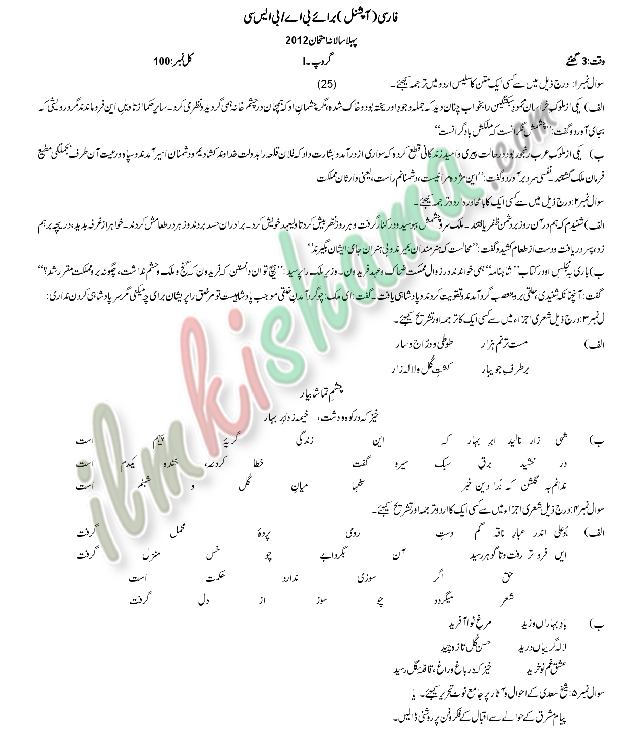 b.a other past papers-44 copy