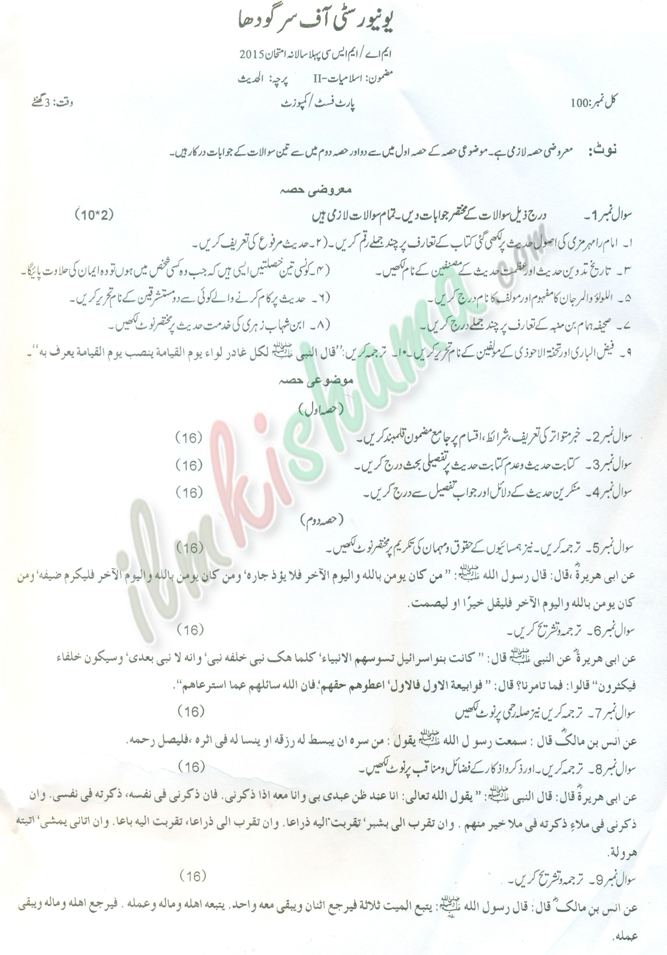 MA ISLAMIC STUDIES PART-1 1ST 2015 (2)