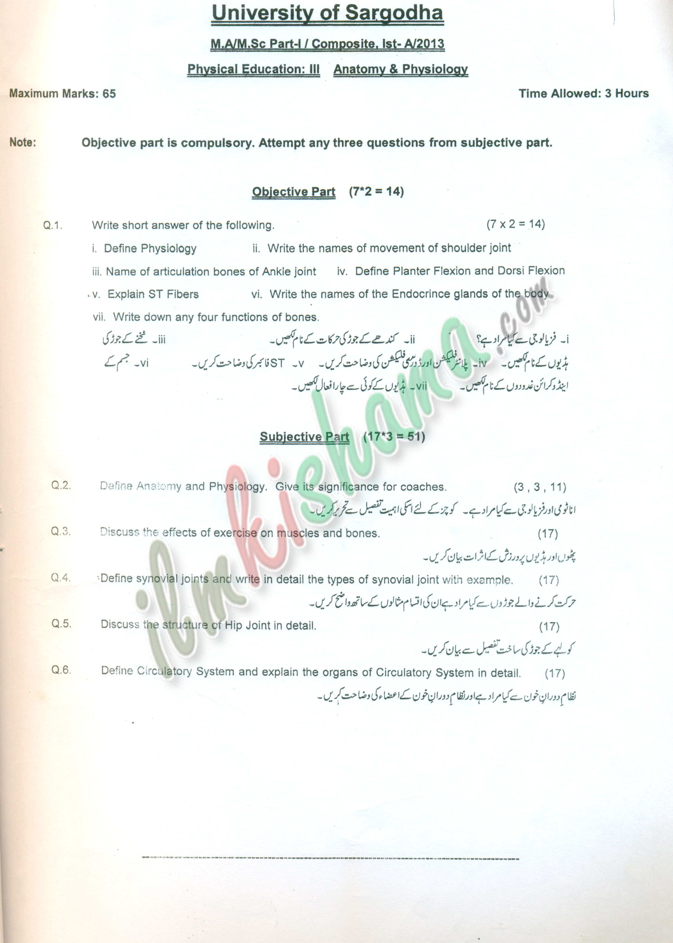 Ma Physical Education Part One 2013 Past Papers Sargodha University