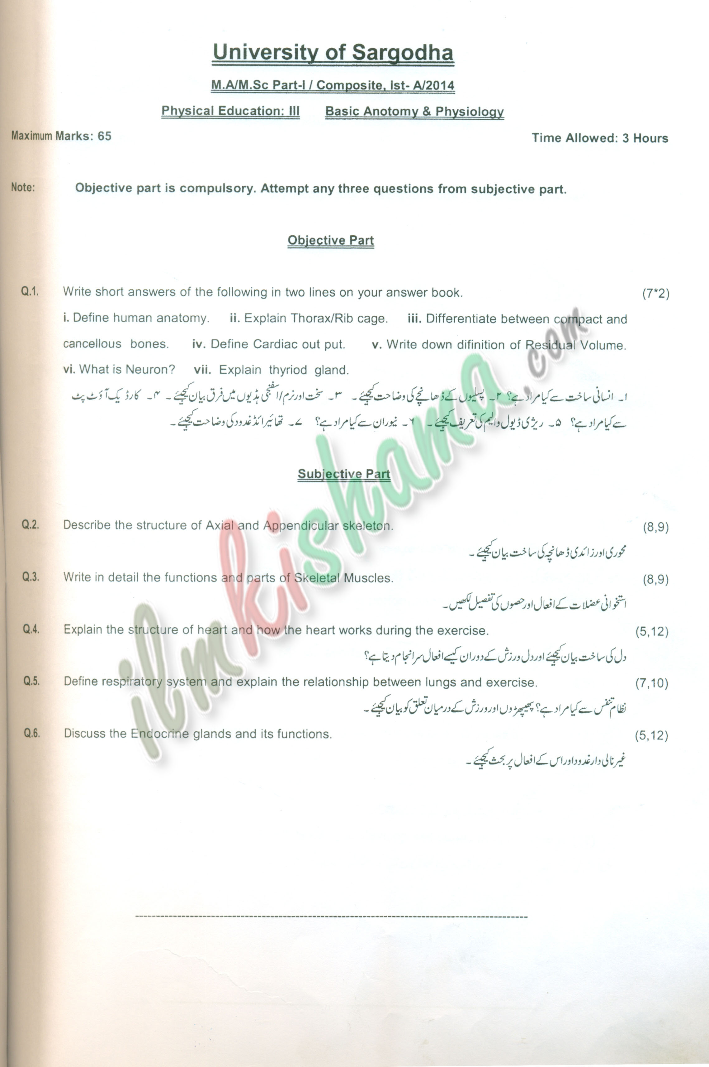 Ma Physical Education Part One 2014 Past Papers Sargodha University