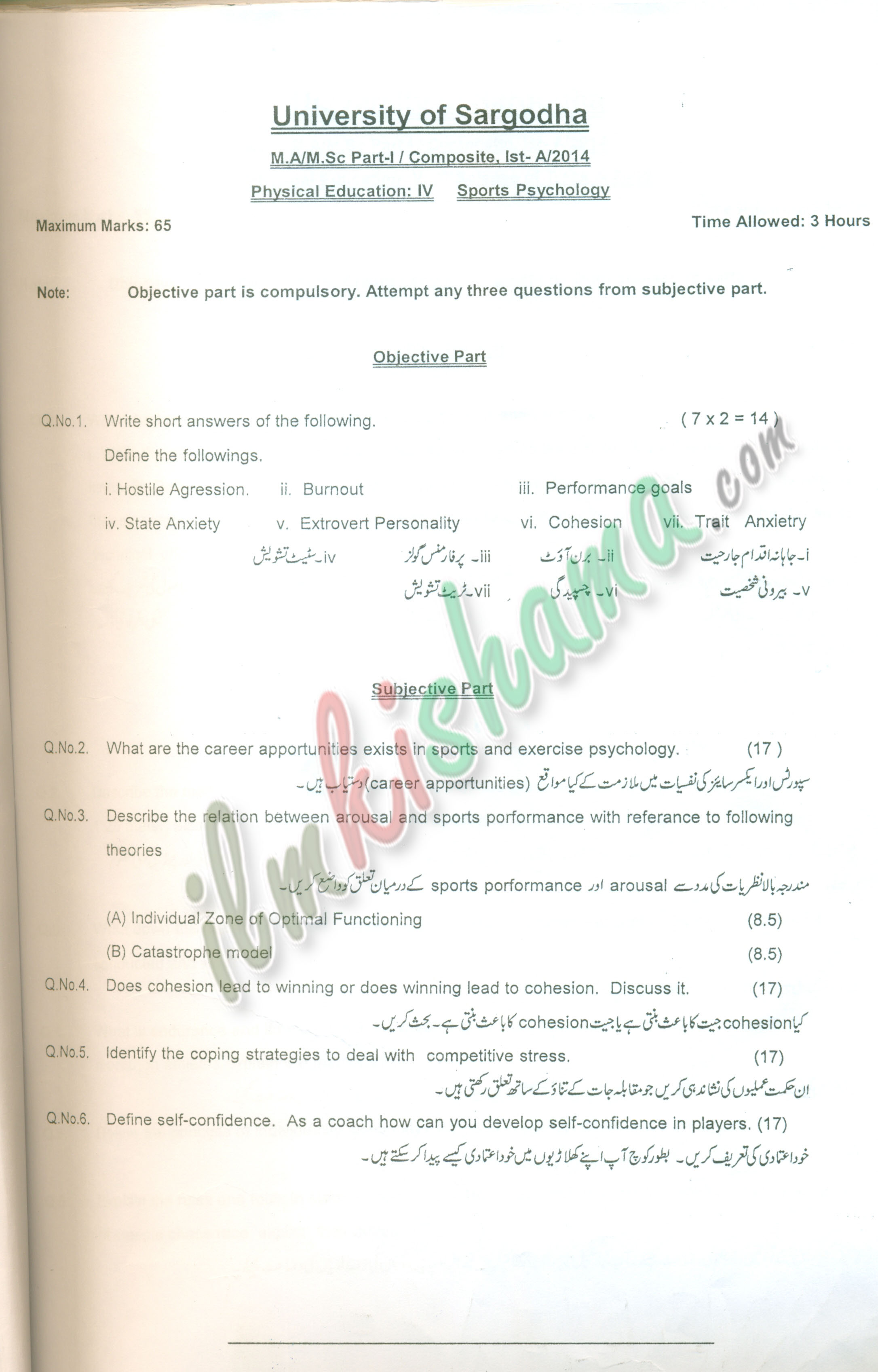 MA Phy Education Part one 2014 (4)